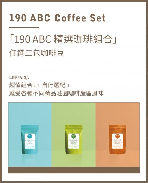 190 ABC 精選珈琲組合