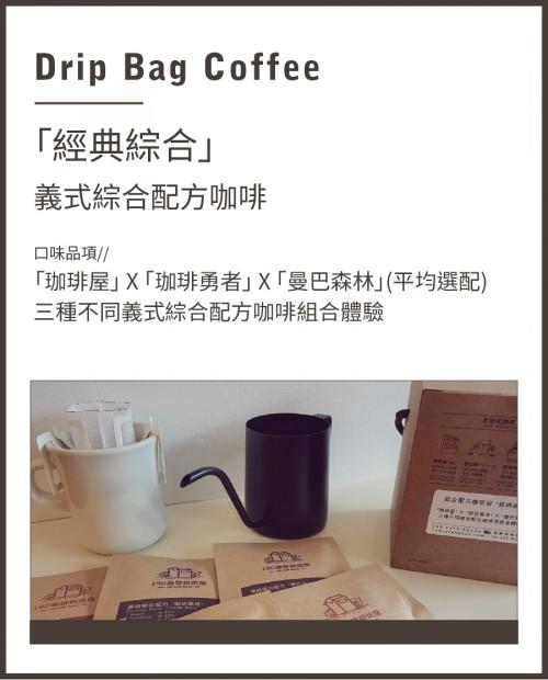 濾泡式掛耳咖啡包 義式綜合配方咖啡 「經典綜合」