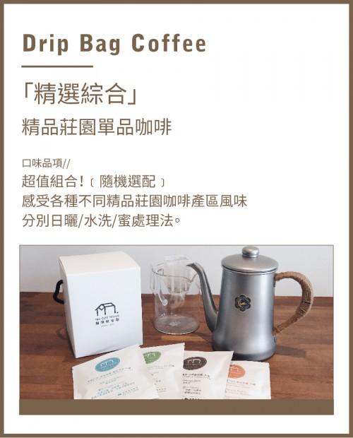 濾泡式掛耳咖啡包 精品莊園單品咖啡 「精選綜合」