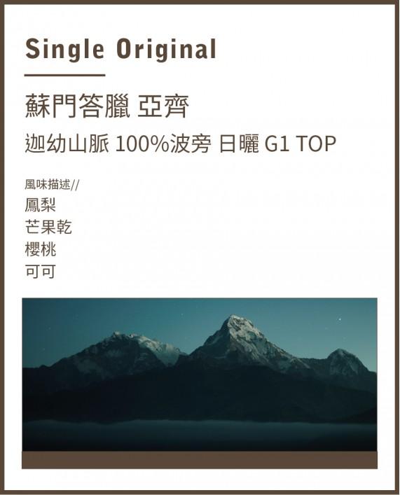 蘇門答臘 亞齊 迦幼山脈 100%波旁 日曬 G1 TOP