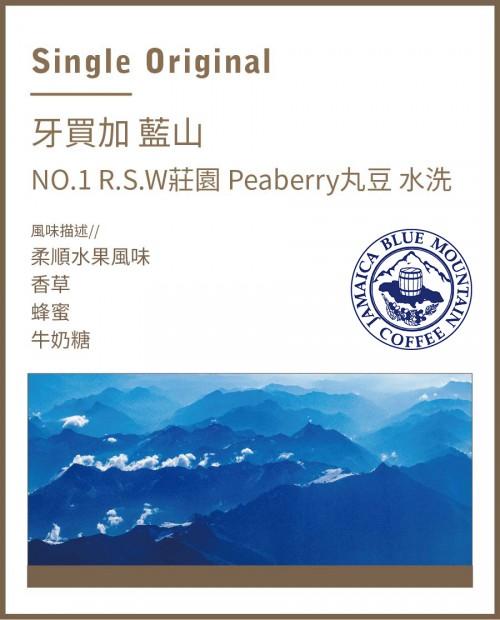牙買加 藍山 NO.1 R.S.W莊園 Peaberry丸豆 水洗
