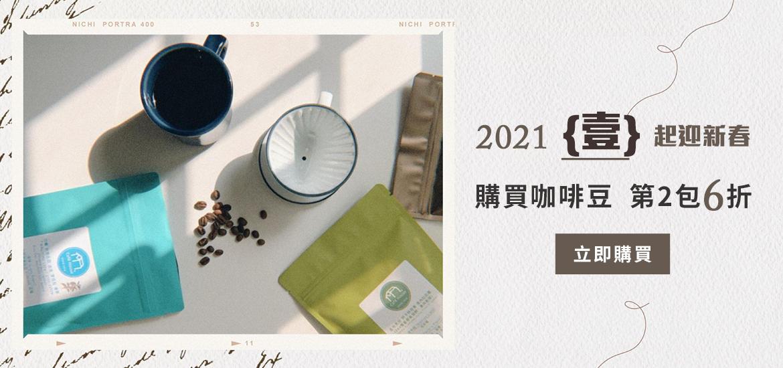 190 Café House 珈琲烘焙屋 2021{壹}起迎新春