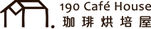 190 Café House 珈琲烘焙屋